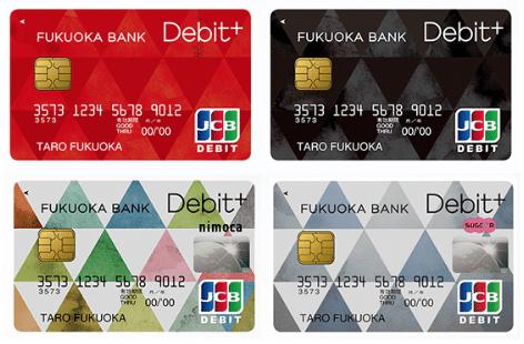 福岡銀行 Debit+
