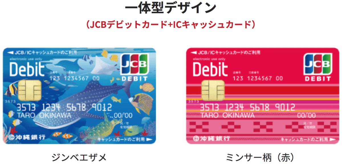 沖縄銀行 おきぎんJCBデビット 一体型