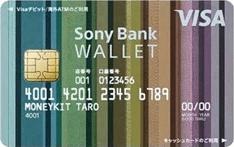 ソニー銀行デビットカード