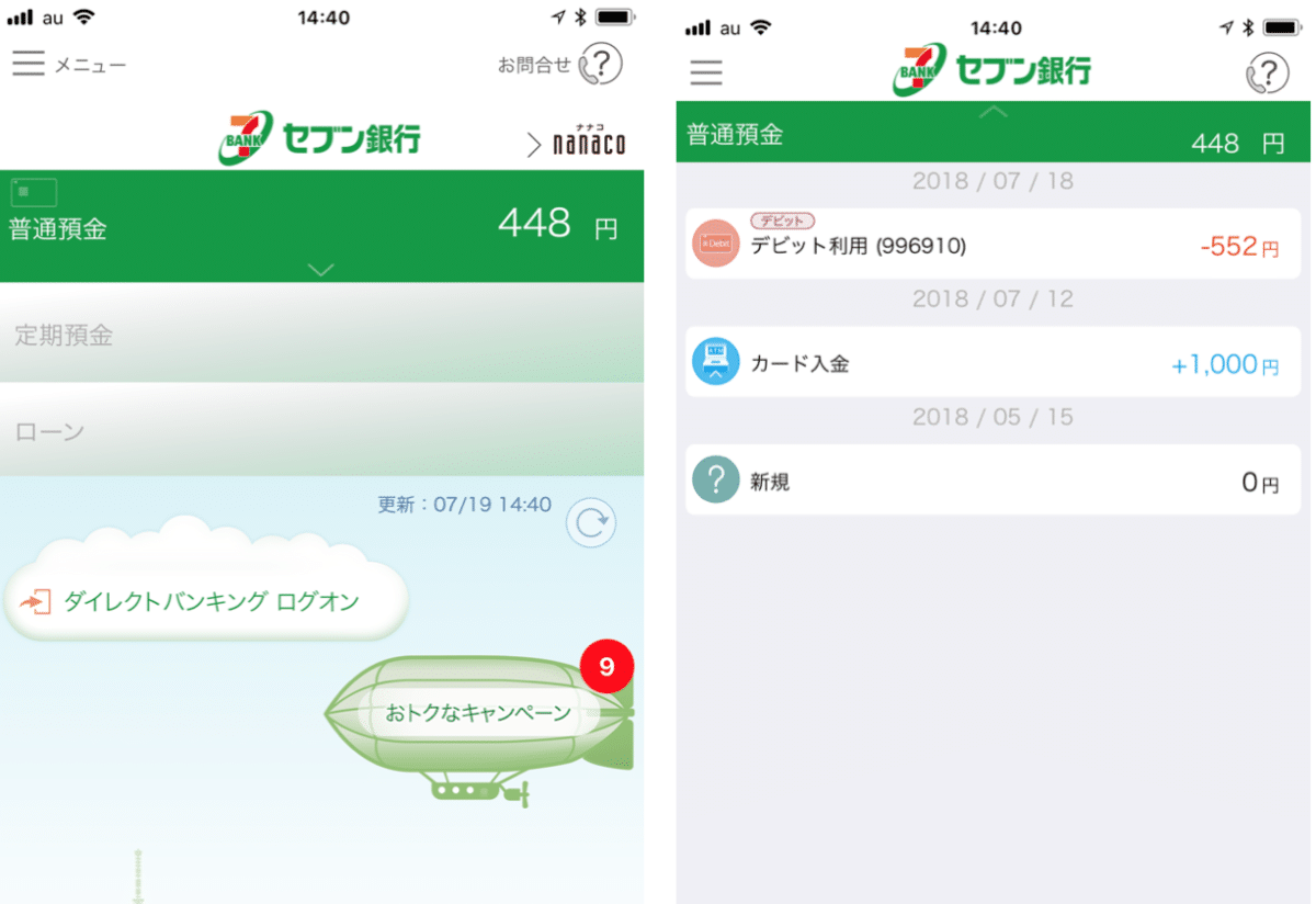 セブン銀行デビットカード「カンタン通帳」画面