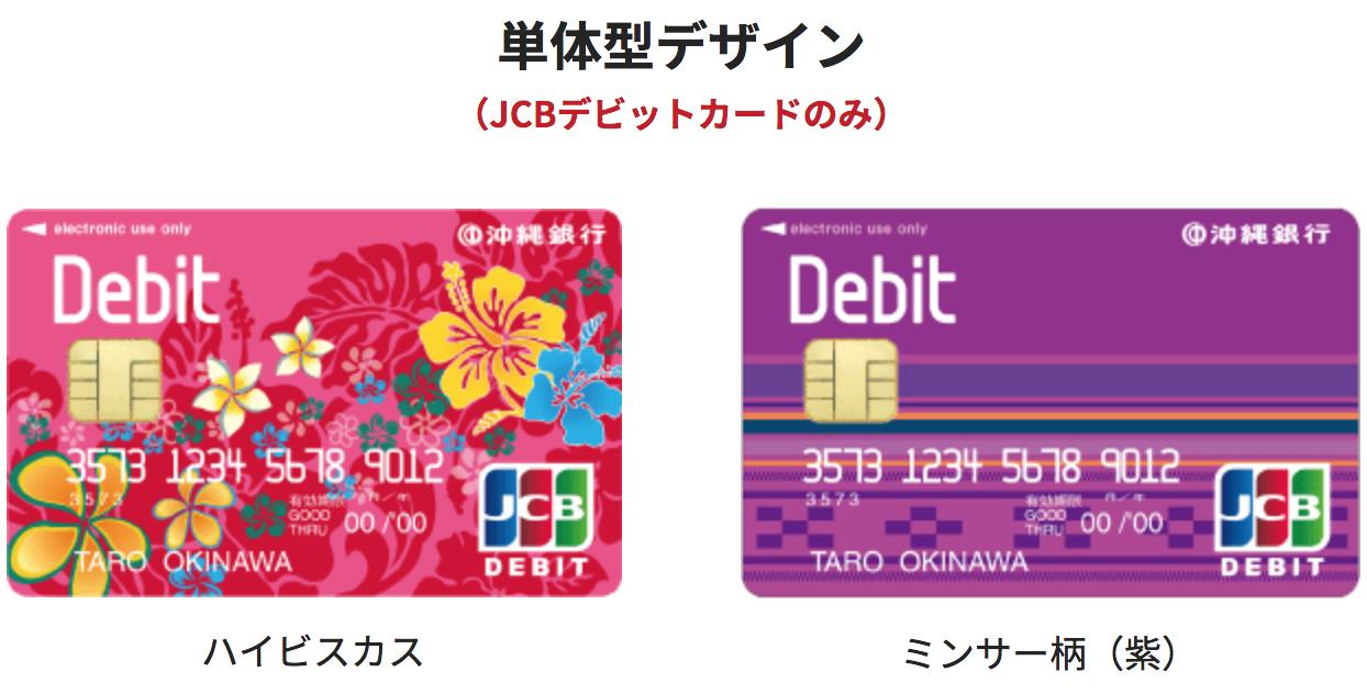 沖縄銀行 おきぎんJCBデビット 単体型
