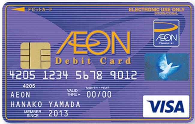 イオン銀行 イオンデビットカード