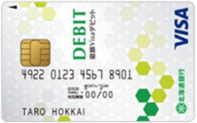 北海道銀行 道銀Visaデビット