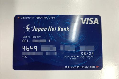 銀行 ジャパネット