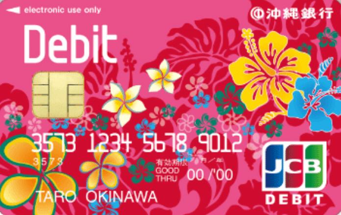 沖縄銀行 おきぎんJCBデビット
