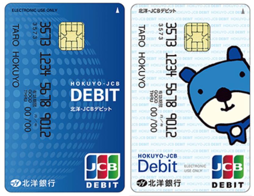 北洋銀行 北洋-JCBデビット