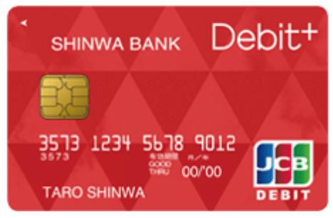 親和銀行 Debit+
