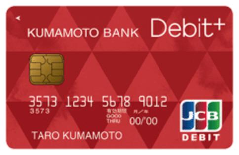 熊本銀行 Debit+