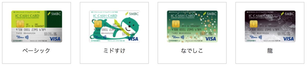 三井住友銀行 smbcデビット カードデザイン