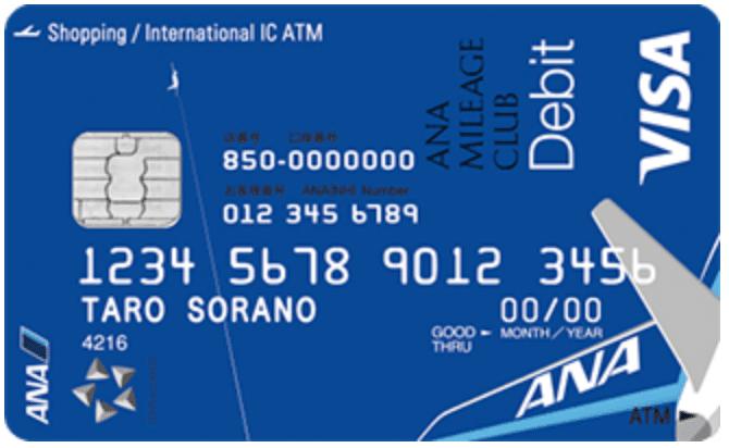スルガ銀行Visaデビット ana