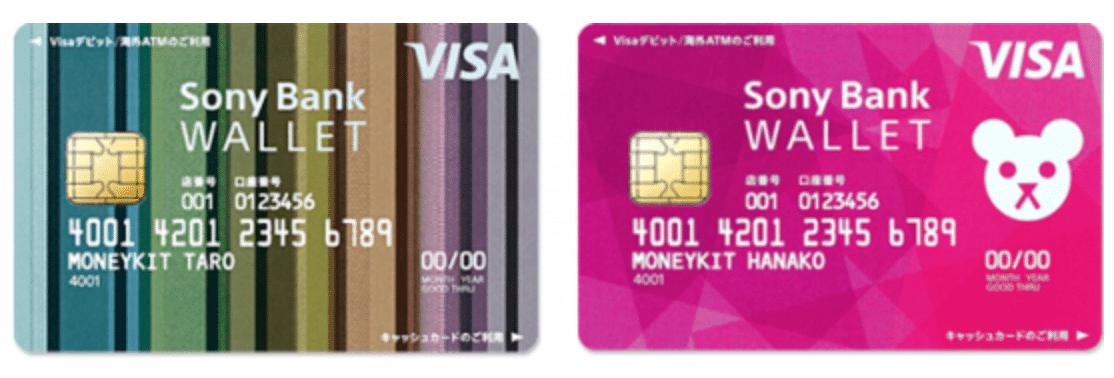 ソニー銀行デビットカード「Sony Bank WALLET」 カード券面
