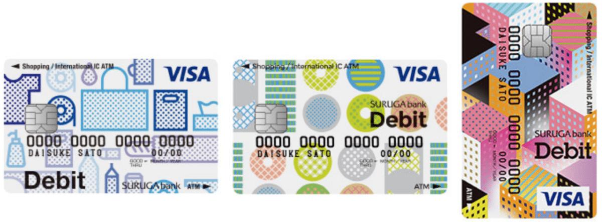スルガ銀行Visaデビット カードデザイン