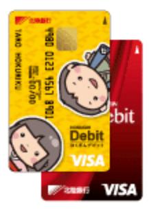 北陸銀行 ほくぎんデビット visa