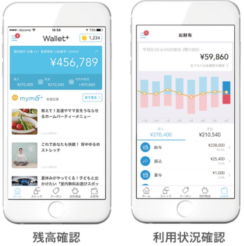 Wallet+ 利用明細画面
