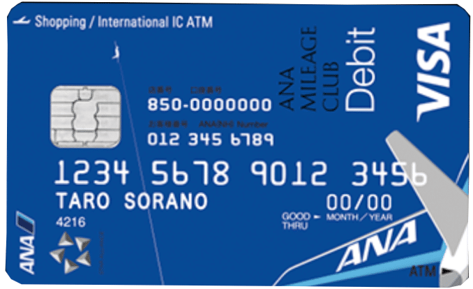 ANAマイレージクラブ「 Financial Pass Visaデビットカード」