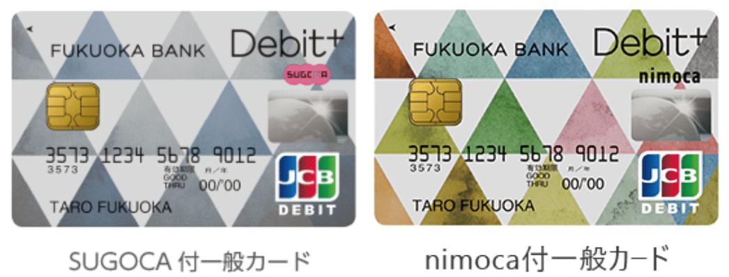 福岡銀行「Debit+」 交通系IC「SUGOCA」 「nimoca」