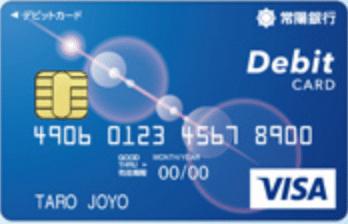 常陽銀行 JOYO CARD Debit(Visaデビット)