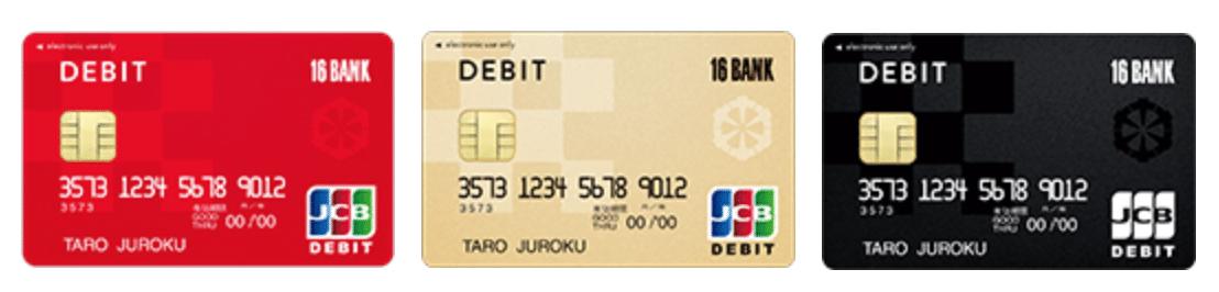 十六銀行 じゅうろくJCBデビット