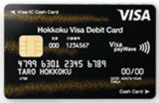 北國visaデビット