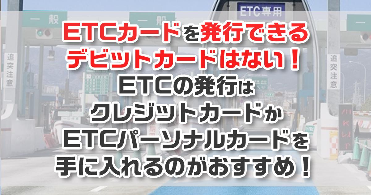 ジャパン ネット 銀行 etc
