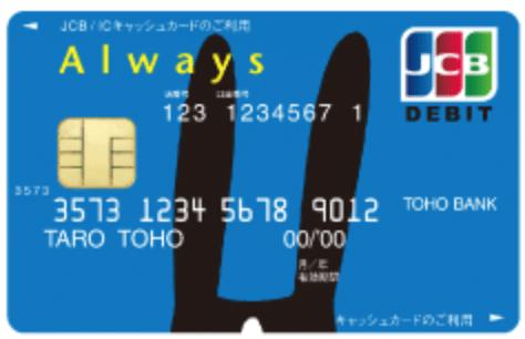 東邦銀行Alwaysデビットカード