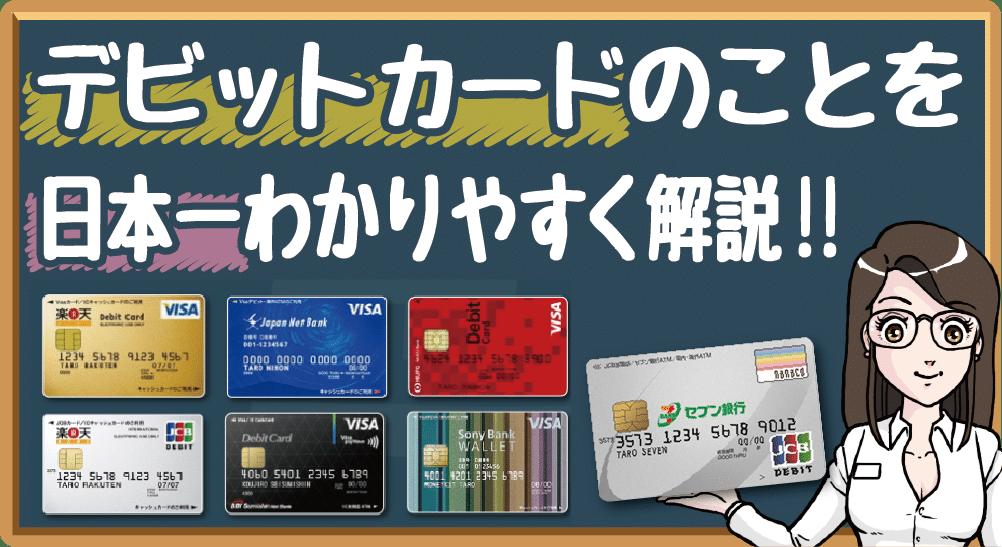デビットカードのことを日本一わかりやすく解説!!