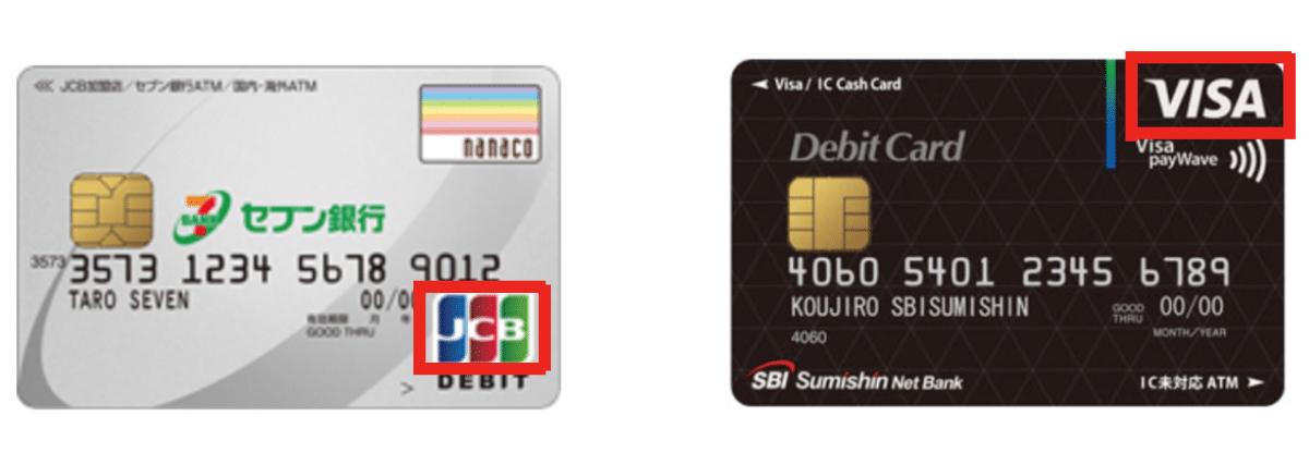 VISA・jcbデビットカードの券面