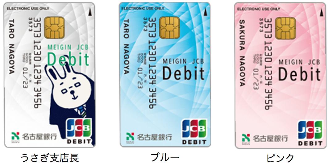 名古屋銀行 めいぎんデビット