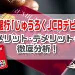 十六銀行「じゅうろくJCBデビット」のメリット・デメリットを徹底分析!