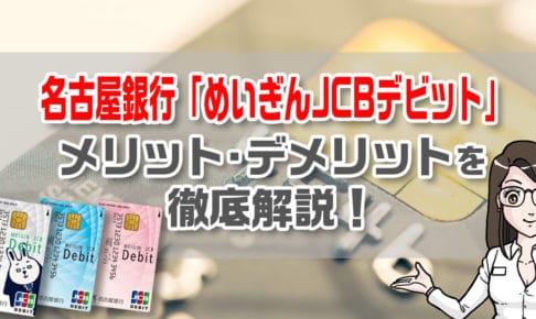 名古屋銀行「めいぎんJCBデビット」のメリットとデメリットを徹底解説!
