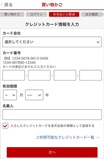 ネット通販サイト「楽天市場」の支払い画面