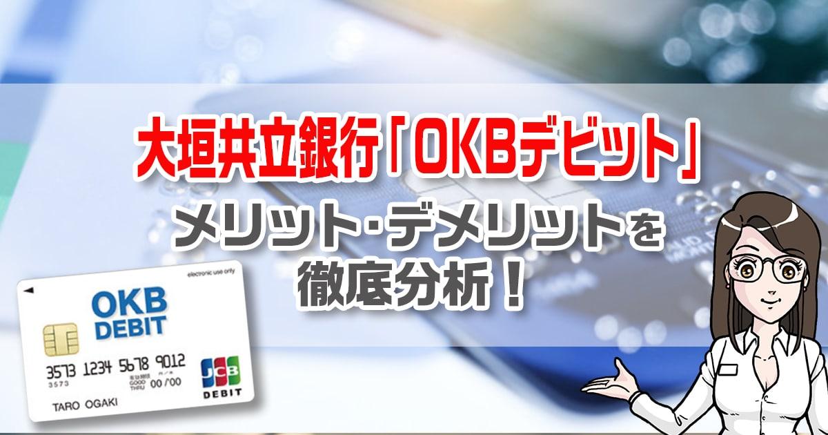 大垣共立銀行「 OKBデビット」のメリット・デメリットについて徹底解説!