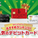 デビットカードおすすめランキング!今人気のデビットカード3選