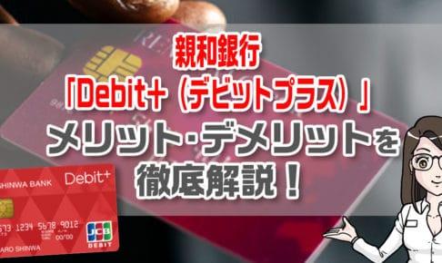 親和銀行「Debit+(デビットプラス)」のメリットとデメリットを徹底解説!