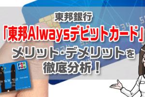 東邦銀行「東邦Alwaysデビットカード」のメリット・デメリットを徹底分析!