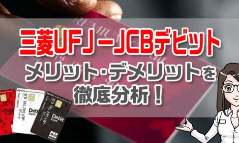 三菱UFJ-JCBデビットのメリット・デメリットを徹底分析