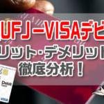 三菱UFJ-VISAデビットのメリット・デメリットを徹底分析